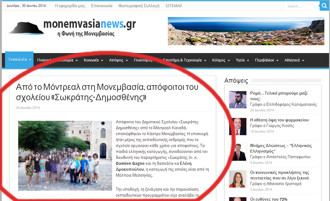 Our students featured on monemvasianews.gr