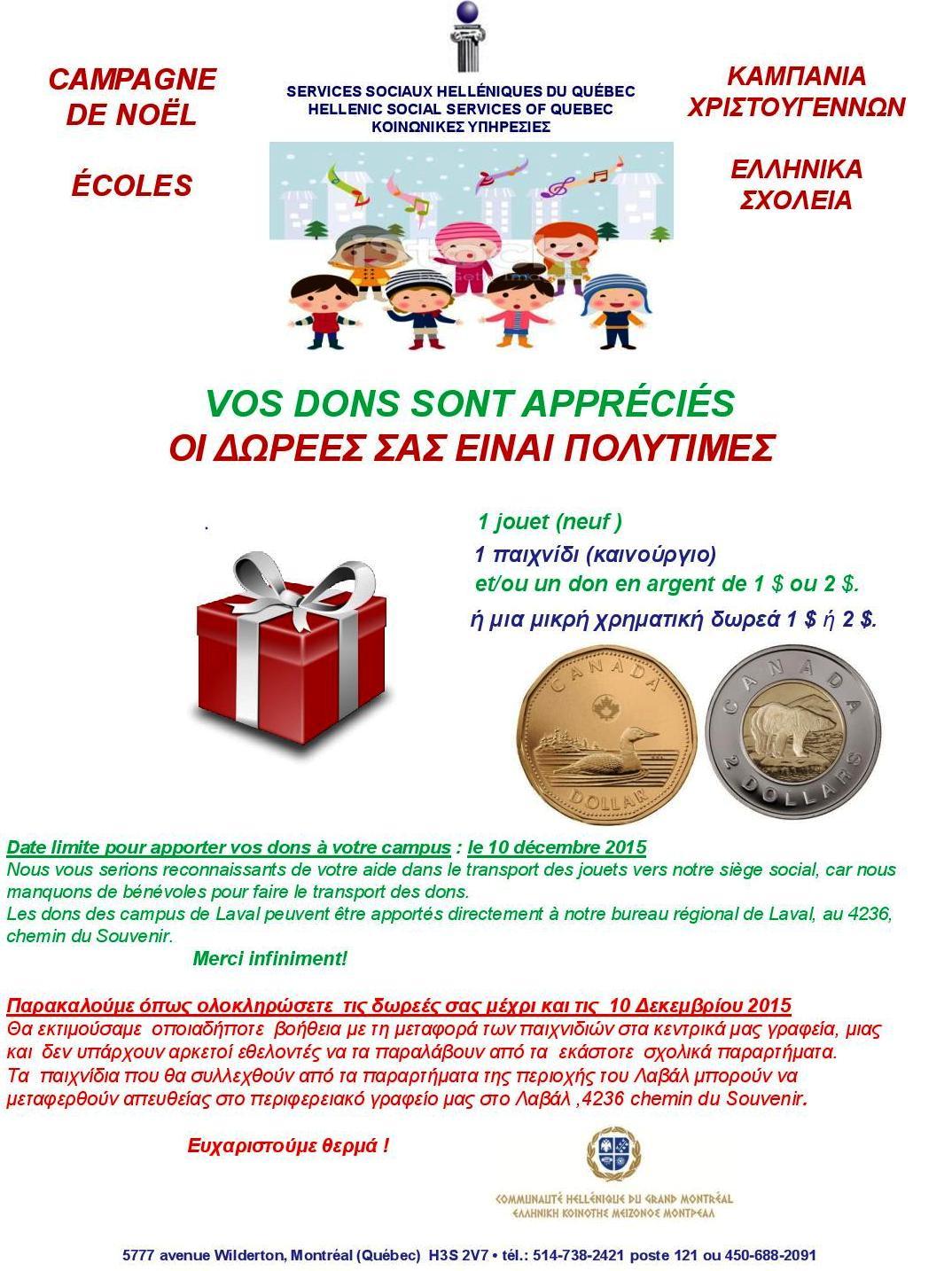 Γιορτάζοντας τα Χριστούγεννα με τις ελληνικές Κοινωνικές Υπηρεσίες