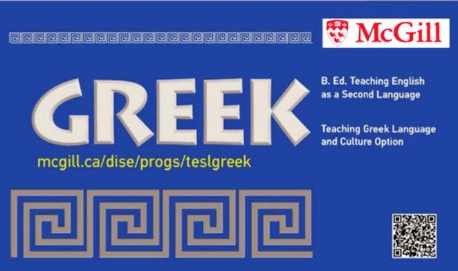 La langue et la culture grecques à McGill