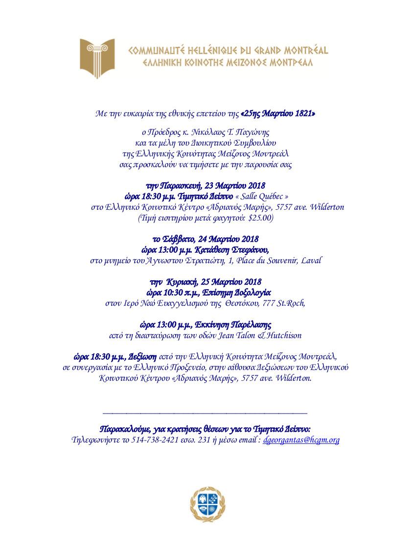 Πρόσκληση για την επέτειο της 25ης Μαρτίου